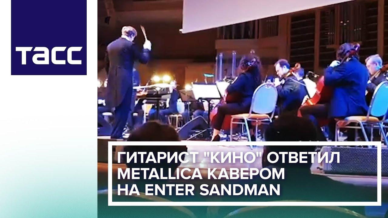 Гитарист «Кино» ответил Metallica
