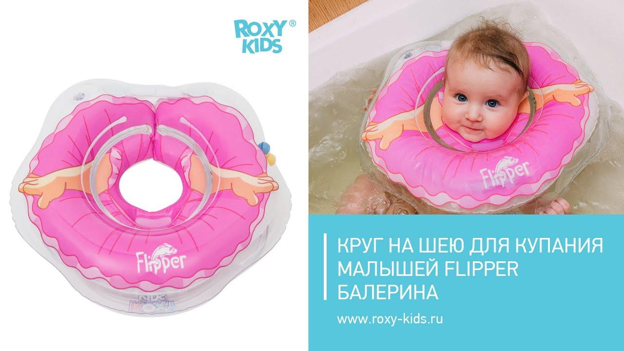 13 янв 2015. Круг для купания младенцев очень практичная и нужная вещь, необходимая для более удобного купания ребенка в большой ванной. Мы купали малыша без круга, при э.
