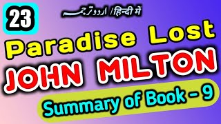 Lecture #23 | Summary of Book-9 Paradise Lost by John Milton | Synopsis of Book 9 | Best Lecture 4-U