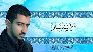 دعاء يستشير - أباذر الحلواجي - Doaa Yastashir