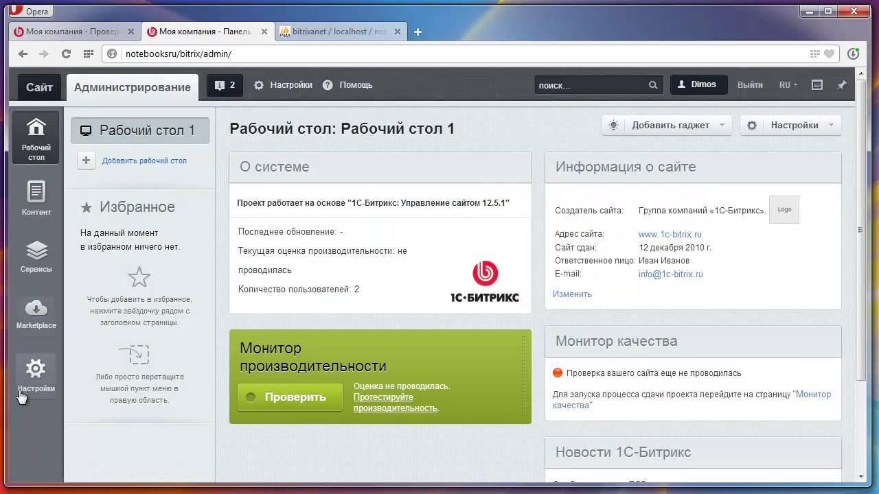 Оптимизация бд битрикс bitrix24 корпоративный портал torrent
