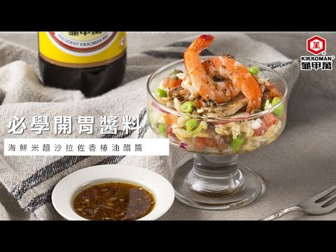【龜甲萬】海鮮米麵沙拉佐香椿油醋醬