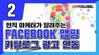 페이스북 광고 하는 방법 / 페이스북 맵핑, 카탈로그 …