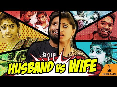 Eruma Saani |Husband vs Wife