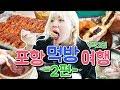 포항 먹방 여행 2편 - 구룡포 찐빵+팥도너츠,꽈배기+식빵고로케+소머리국밥