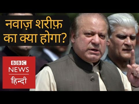 Nawaz Sharif, Former Pakistan PM's Life and Political Journey (BBC Hindi)