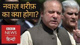 Nawaz Sharif, Former Pakistan PM's Life and Political Journey (BBC Hindi)