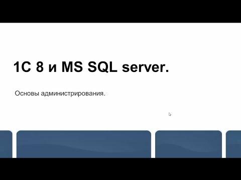 SQL и 1с