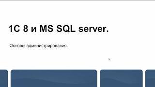 SQL и 1с 8 - бэкап и восстановление из журналов транзакций