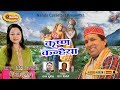 Download New Garhwali Jager Geet –Aija mera Krishan Kanahaya   Dhyan Jagonla MP3 song and Music Video