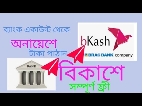 Bank to bKash fund transfer - ব্যাংক একাউন্ট থেকে বিকাশে ফান্ড ট্রান্সফার করুন অনায়েশে।