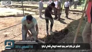 مصر العربية   العثور على بقايا قصر يعود للعهد الروماني شمالي تركيا