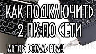 Как подключить два компьютера по локальной сети(ЗАХОДИ НА МОЙ САЙТ: http://otvano.ru/ Всем привет! В этом обучающем видео мы с вами узнаем, как подключить два компью..., 2014-05-02T21:02:50.000Z)