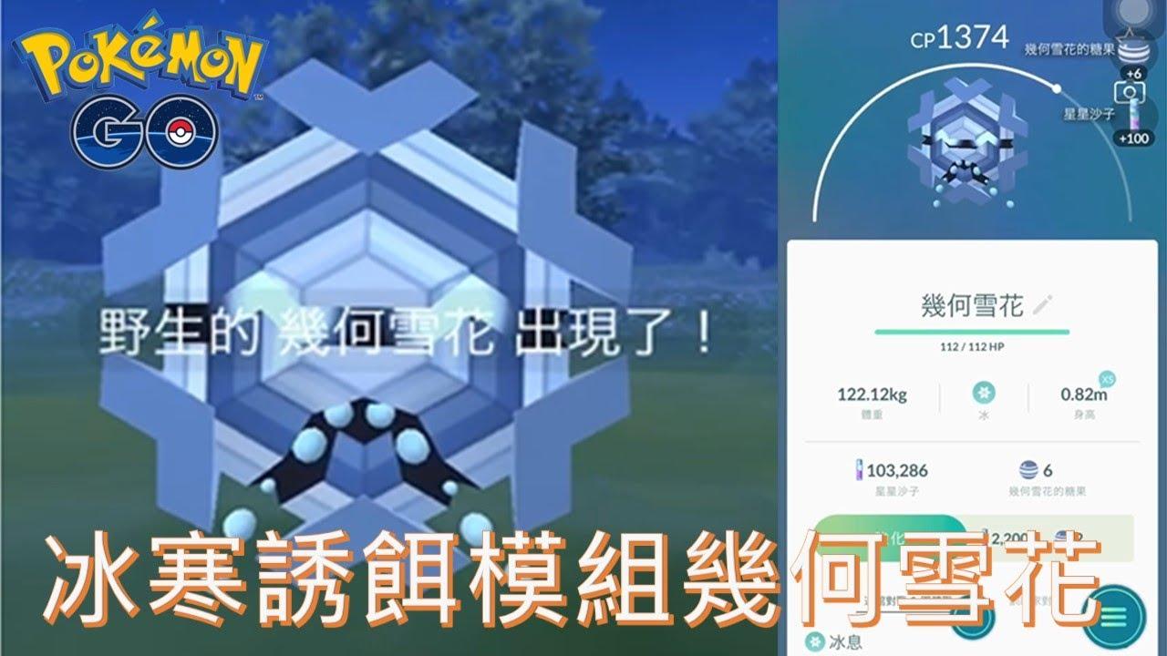 Holiday活動之冰寒誘餌模組下的幾何雪花pokemon go20191224 - YouTube