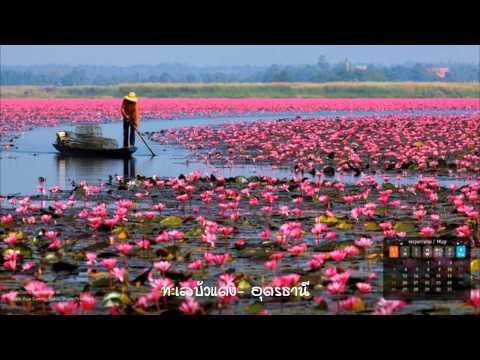 ปฎิทินท่องเที่ยวไทย 2556 (HD1080p)
