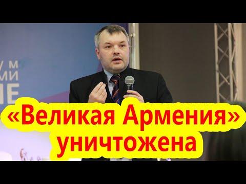 Идея Армян о «Великой Армении» уничтожена - Солонников