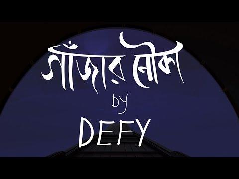 Defy - গাঁজার নৌকা(Gajar Nouka) - Official Lyric Video