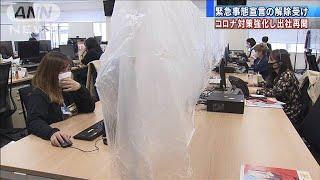 """""""解除""""で一部社員の出社再開 コロナ対策を強化(20/05/26)"""