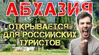 Абхазия 2020 Абхазия открывается для российских туристов Когда откроют границы Travel News
