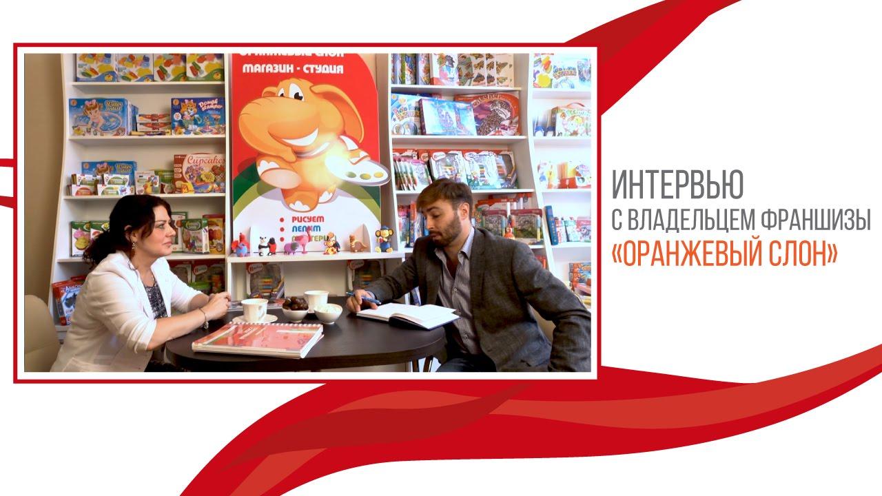 """Интервью с владельцем франшизы """"Оранжевый слон"""""""