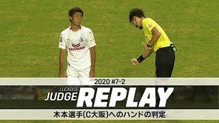 木本選手(C大阪)へのハンドの判定【Jリーグジャッジリプレイ2020 #7-2】