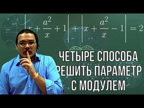 Четыре способа решить параметр с модулем | ЕГЭ-2018. Задание 18. Математика | Борис Трушин |