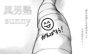 風男塾 (Fudanjuku) / sunny(Another Ver.)