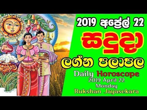 Lagna palapala 2019.05.27 | Daily horoscope | Rukshan Jayasekara | Sinhala Astrology from YouTube · Duration:  12 minutes 10 seconds