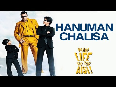 Hanuman Chalisa - Video Song | Vaah Life Ho Toh Aisi | Shahid Kapoor | Shankar Mahadevan