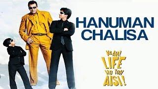 Hanuman Chalisa - Vaah Life Ho Toh Aisi | Shahid Kapoor | Shankar Mahadevan | Ajay - Atul