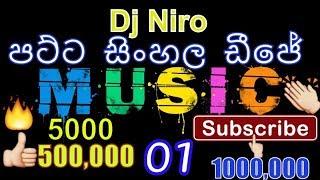 ★sinhala dj 2017 sinhala dj remix  sinhala dj songs 2017  Sinhala Patta Dj 2016 [Dj Niro]★ #1 Dj
