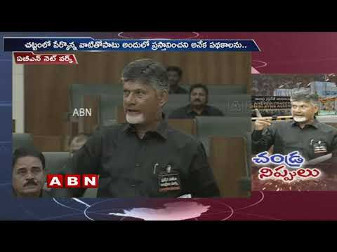 CM Chandrababu Naidu gets angry on BJP leaders in AP Assembly | ABN Telugu