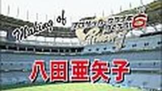 セント・フォース所属の人気タレント、八田亜矢子さんが『サカつく6』に...