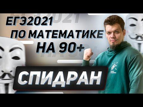 ЕГЭ2021. Математика. 🔥СПИДРАН на 90+ в лайве🔥 Решаем вариант профиля