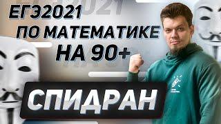 ЕГЭ 2021. Математика. 🔥СПИДРАН на 90+ в лайве🔥 Решаем вариант профиля