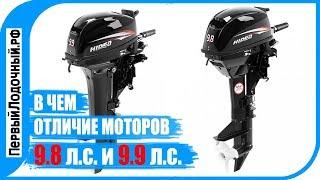 Отличие лодочных моторов 9.8 и 9.9 л.с для ''чайников''. Разбираем на примере Hidea