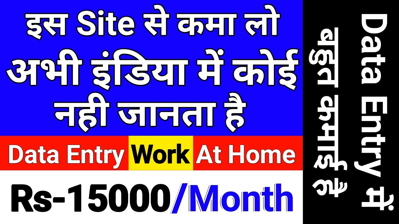 Part time job Work from home Good income freelance work | Earn Rs 15000/  month | पार्ट टाइम जॉब |