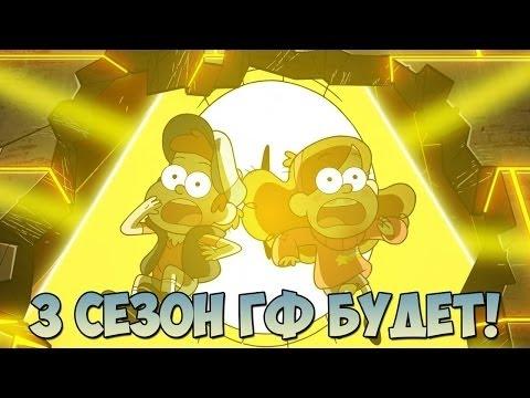 гравити фолз 3 сезон все серии подряд на русском смотреть онлайн