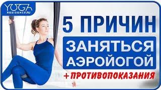 АНТИГРАВИТИ ЙОГА видео. 5 ПРИЧИН заняться АЭРОЙОГОЙ (+ПРОТИВОПОКАЗАНИЯ) Что ЭТО?  Студия в Москве
