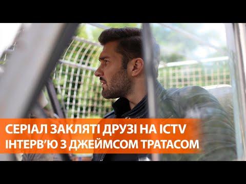 Заклятые друзья на ICTV - интервью с актером сериала Джеймсом Тратасом