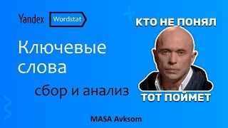 Подбор ключевых слов в Яндекс Вордстате. Анализ статистики
