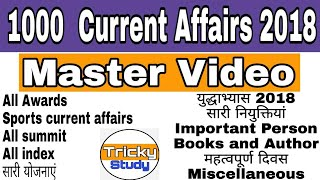 2018 complete Current Affairs | 2018 Current Affairs Master Video | Current Affairs 2018 |