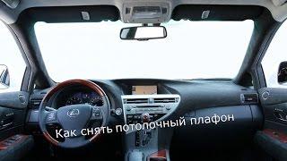 Qanday avtomobil shift bo'yicha old panelni olib tashlash uchun