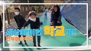 연두마을학교 1박2일 숲치유 놀이캠프