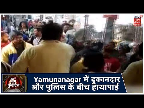 Big Bulletin | Yamunanagar में दुकानदार और पुलिस के बीच हाथापाई, जानिए पूरा विवाद