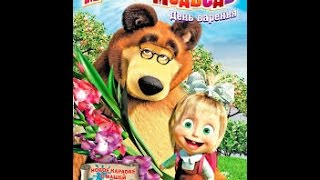 Маша и медведь Доски на полу. Маша и медведь новые серии. новая серия маша и медведь