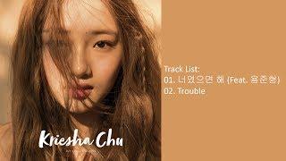 [Full] Kriesha Chu – Kriesha Chu