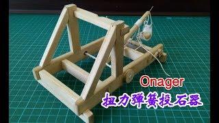 No.13 古代兵器──用壓舌棒製作扭力彈簧投石器!!!//How to make an Onager