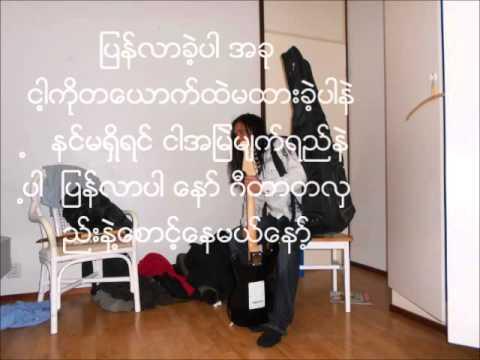 ျပန္လာခဲ့ပါ အခု ဆိုေတး myanmar new song 2016 so tay