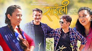 Saili - New Nepali Movie Clip || Gaurav Pahari, Menuka Pradhan, Daya Hang Rai, Kenipa Singh